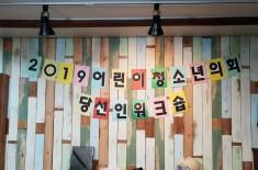 제3대 광주광역시어린이청소년의회
